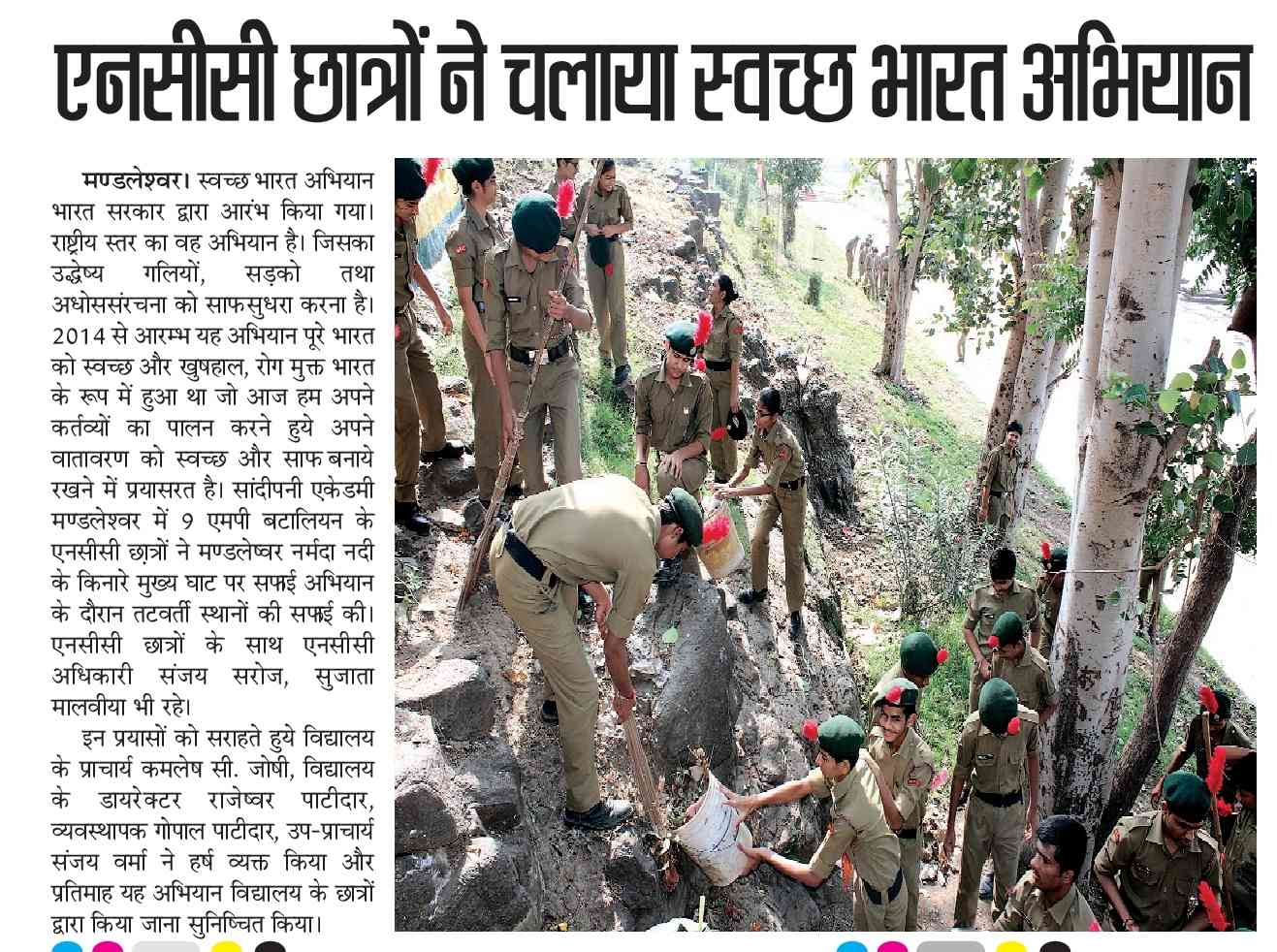 NCC CADETS CARRY OUT CLEANLINESS UNDER